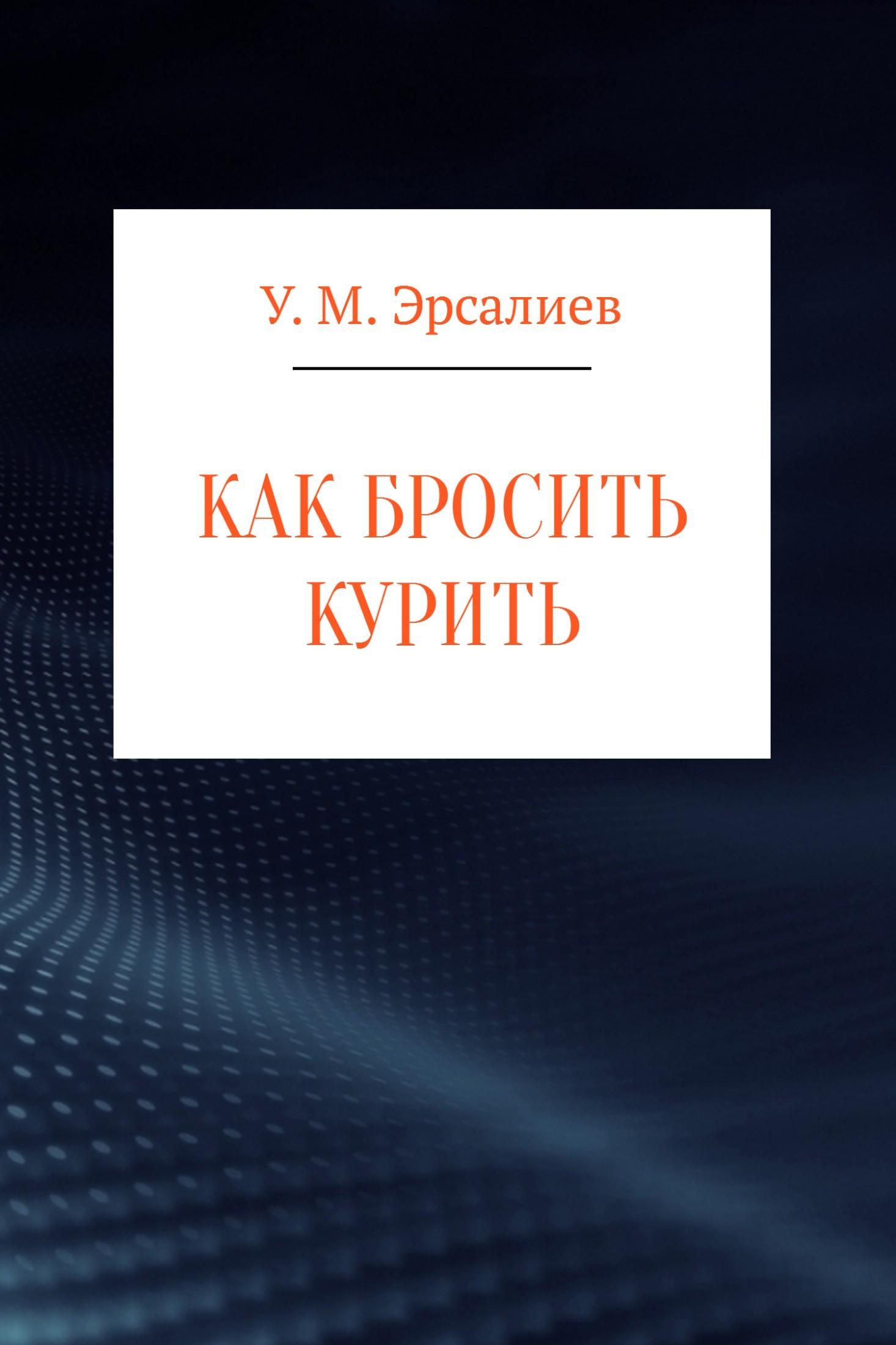 Улугбек Мамирович Эрсалиев Как бросить курить аурика луковкина как бросить курить