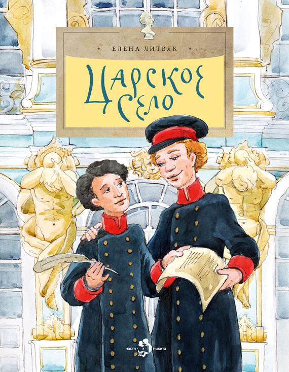 Елена Литвяк Царское Село ISBN: 978-5-9905522-7-2