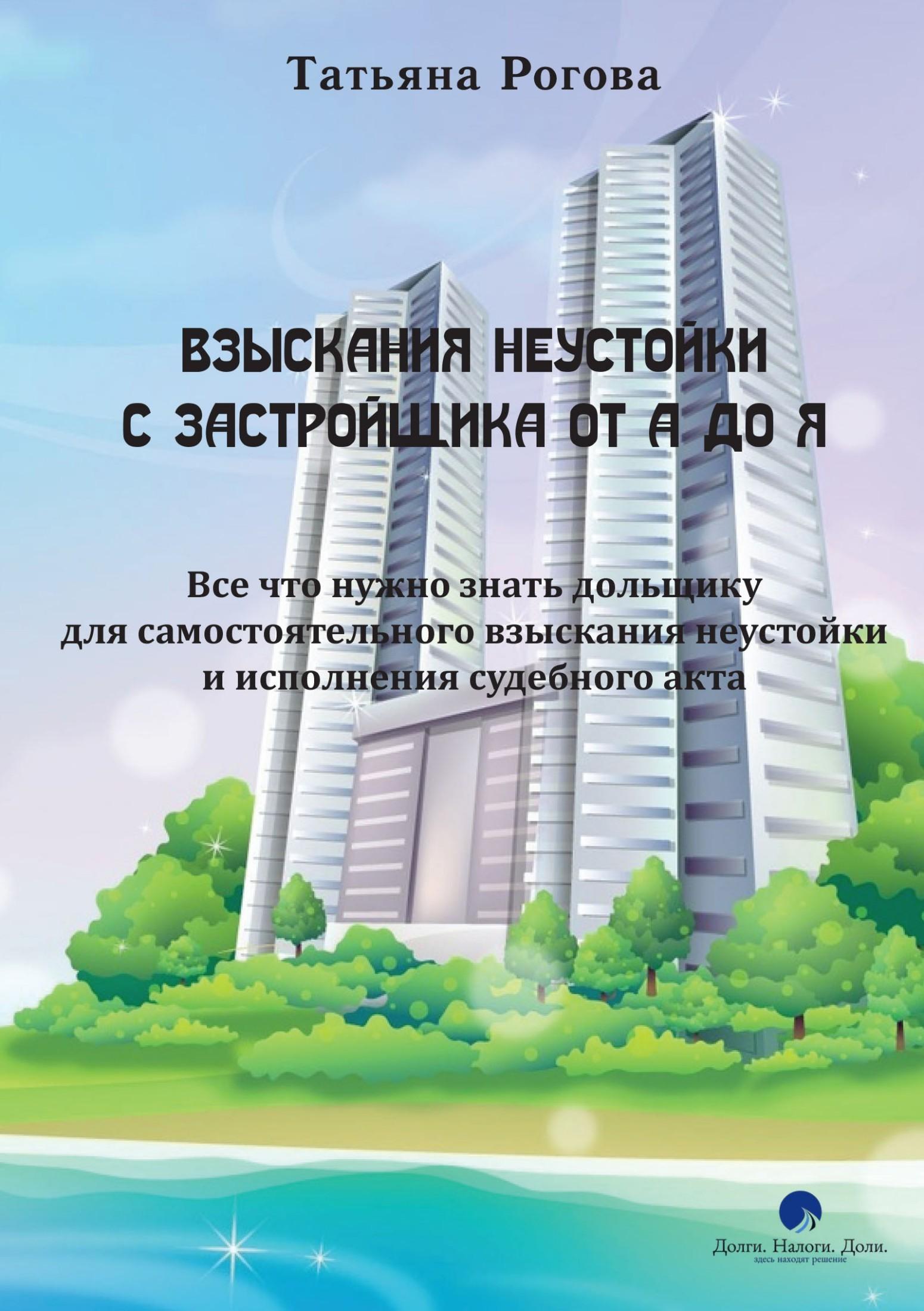 Татьяна Юрьевна Рогова Взыскания неустойки с застройщика от А до Я