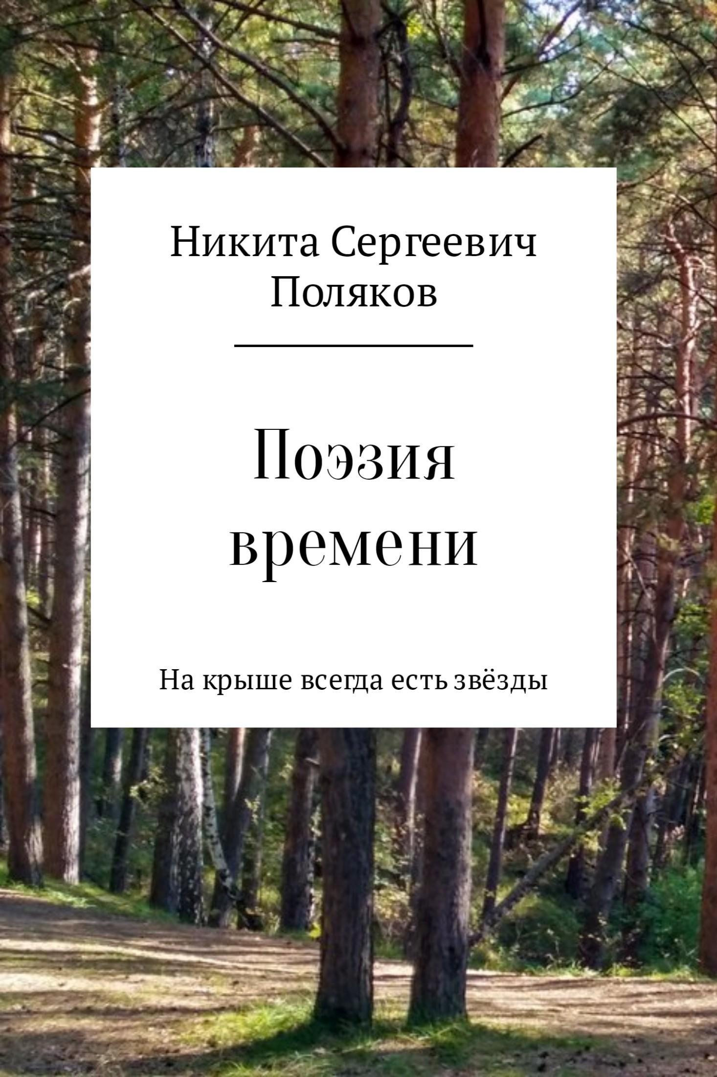 Никита Сергеевич Поляков бесплатно
