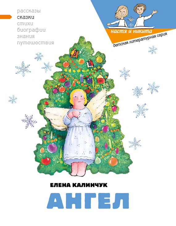 Елена Калинчук Ангел рождественская сказка