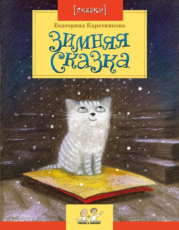 Екатерина Каретникова Зимняя сказка зимняя резина на оку в москве