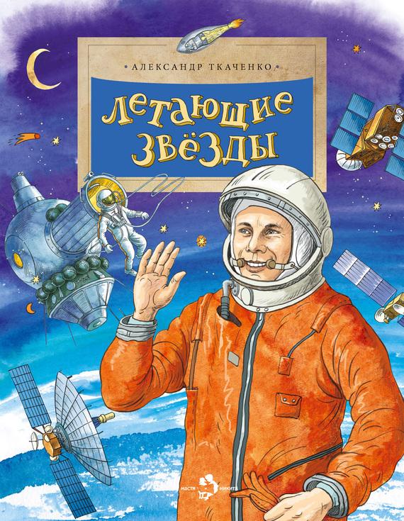 Александр Ткаченко Летающие звёзды какую лучше всего норковую шубу