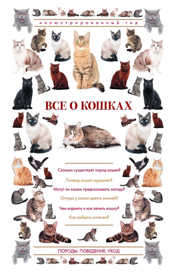 Непомнящий николай николаевич все книги скачать торрент