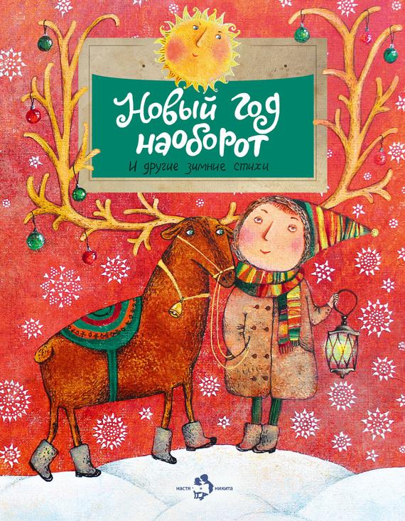Коллектив авторов. Новый год наоборот и другие зимние стихи