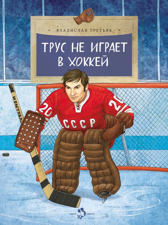 Владислав Александрович Третьяк бесплатно