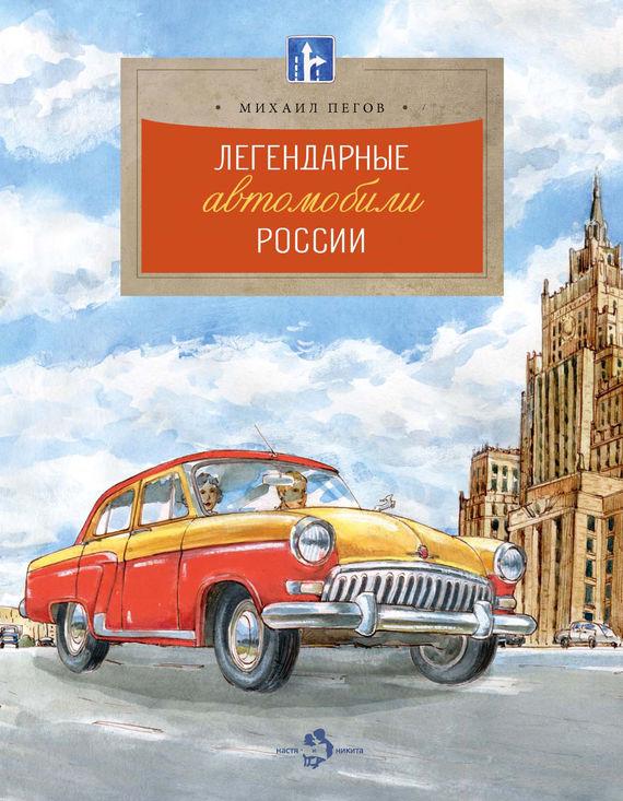 Михаил Пегов Легендарные автомобили России 1 копейка петра 1