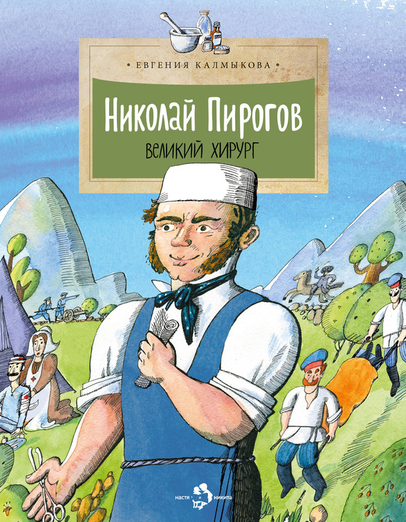 Евгения Калмыкова Николай Пирогов. Великий хирург калмыкова е николай пирогов великий хирург