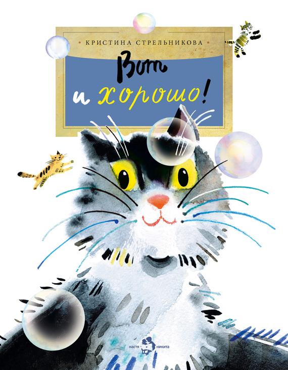 Кристина Стрельникова Вот и хорошо! (сборник)