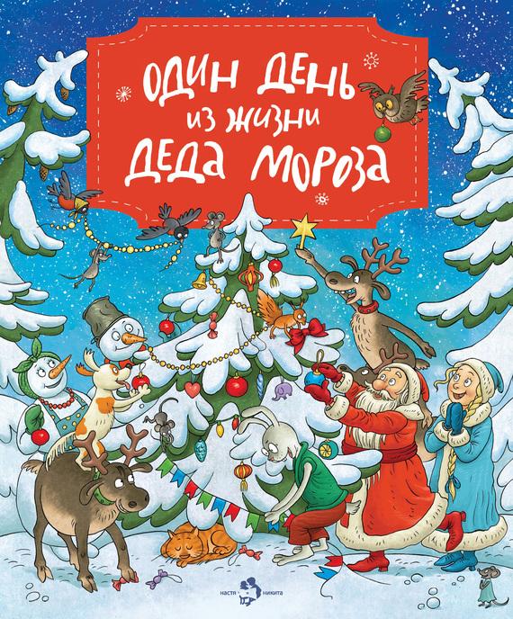 Ольга Дворнякова Один день из жизни Деда Мороза ли эймис рисуем вместе с ли эймисом разнообразные объекты