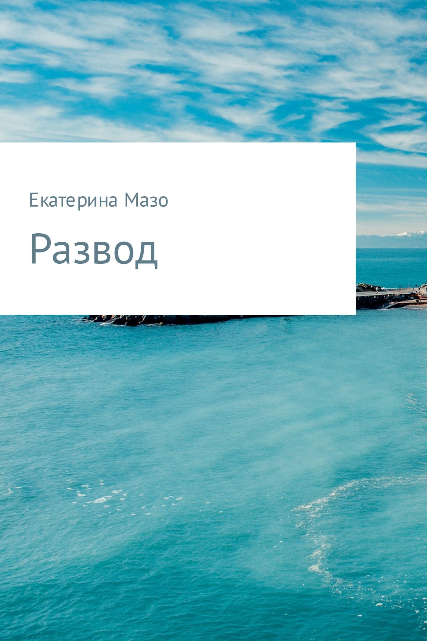 Екатерина Борисовна Мазо. Развод