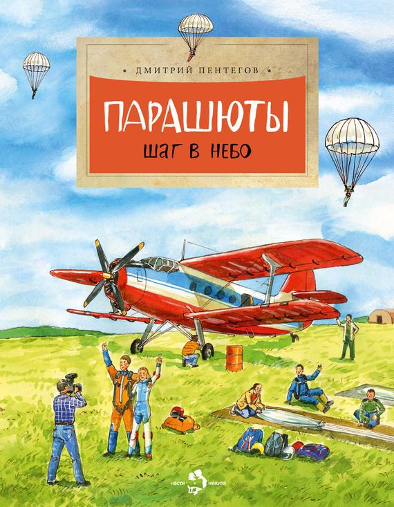 Дмитрий Пентегов Парашюты. Шаг в небо пентегов д парашюты шаг в небо