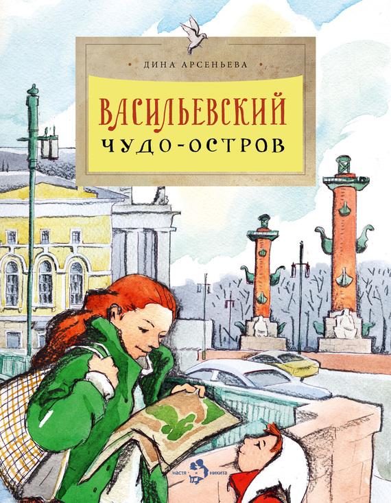 Дина Арсеньева Васильевский чудо-остров иван бунин жизнь арсеньева