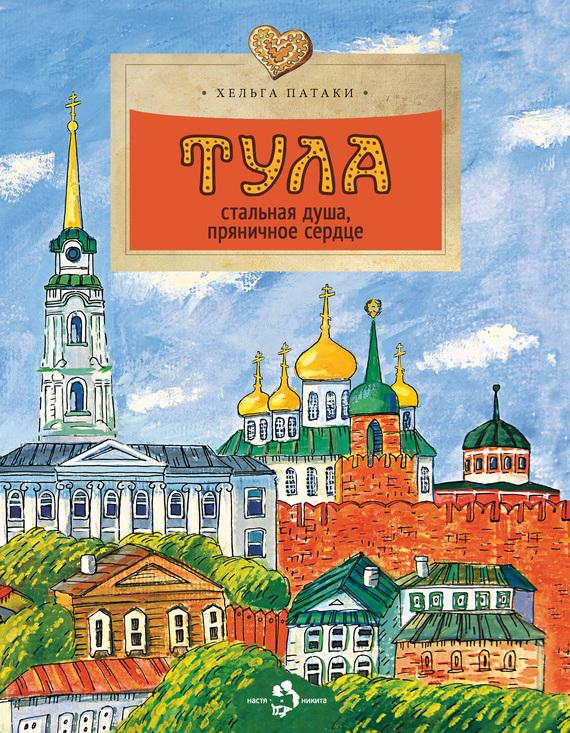 Хельга Патаки Тула. Стальная душа, пряничное сердце ISBN: 978-5-906788-45-0