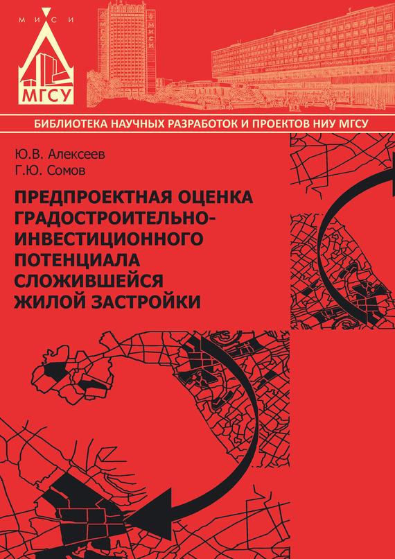 Г. Ю. Сомов Предпроектная оценка градостроительно-инвестиционного потенциала сложившейся жилой застройки