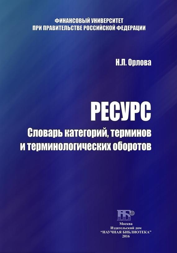 Наталья Орлова - Ресурс. Словарь категорий, терминов и терминологических оборотов