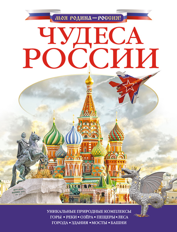 Любовь Бросалина. Чудеса России