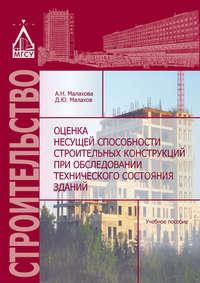 А. Н. Малахова - Оценка несущей способности строительных конструкций при обследовании технического состояния зданий