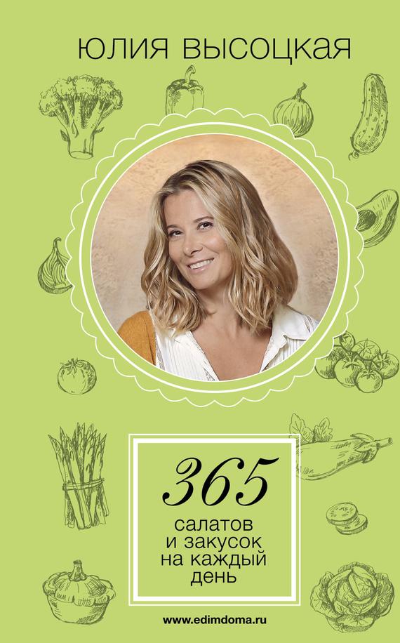 Юлия Высоцкая 365 салатов и закусок на каждый день юлия высоцкая 365 рецептов на каждый день