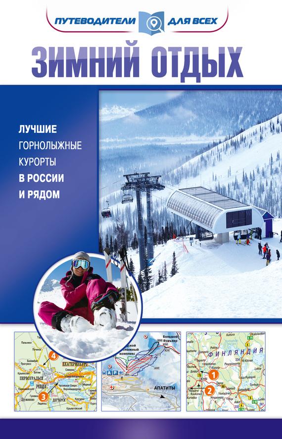 Владимир Головин. Зимний отдых. Лучшие горнолыжные курорты в России и рядом