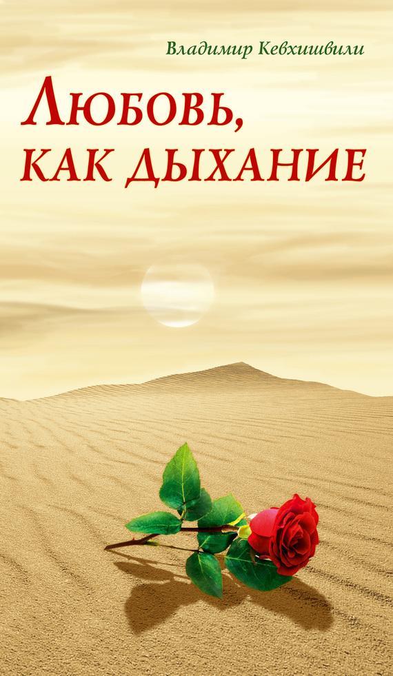 Владимир Кевхишвили Любовь, как дыхание сергей галиуллин чувство вины илегкие наркотики