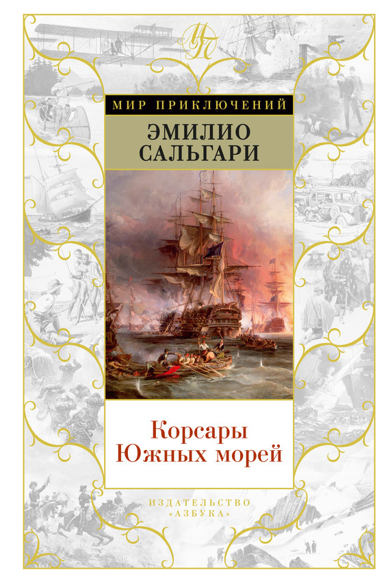 Эмилио Сальгари Корсары Южных морей (сборник)
