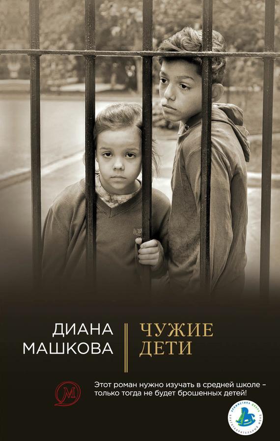 Диана Машкова Чужие дети женщина на грани невного срыва