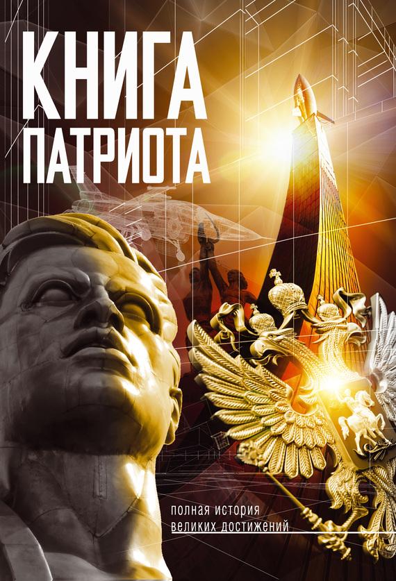 Сборник Книга патриота самые знаменитые путешественники россии