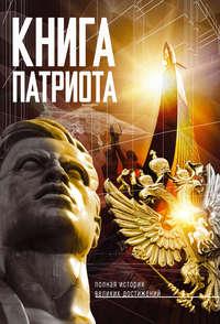 Сборник - Книга патриота