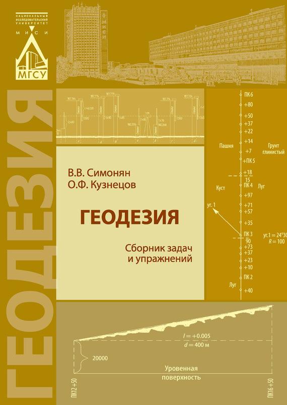 В. В. Симонян Геодезия: сборник задач и упражнений о ф кузнецов спутниковая геодезия