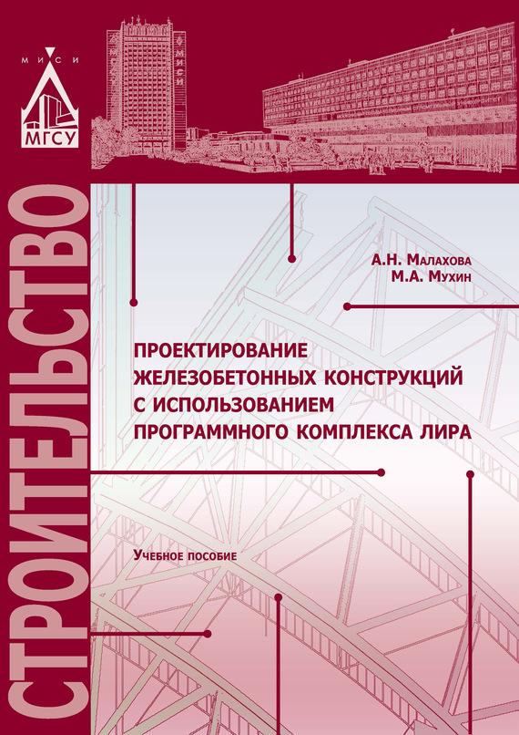 А. Н. Малахова Проектирование железобетонных конструкций с использованием программного комплекса ЛИРА