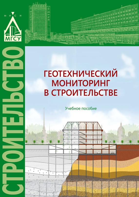 А. Н. Гаврилов Геотехнический мониторинг в строительстве