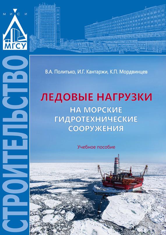 В. А. Политько Ледовые нагрузки на морские гидротехнические сооружения
