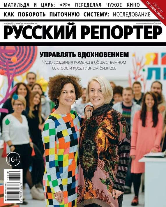 Редакция журнала Русский репортер Русский Репортер 19-2017 русский репортер 27 2013
