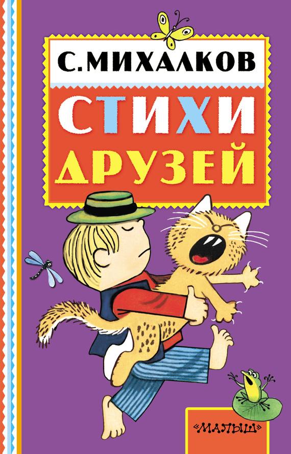 Сергей Михалков Стихи друзей стихи для детей