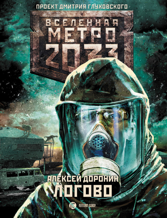 Алексей Доронин Метро 2033: Логово алексей доронин метро 2033 логово