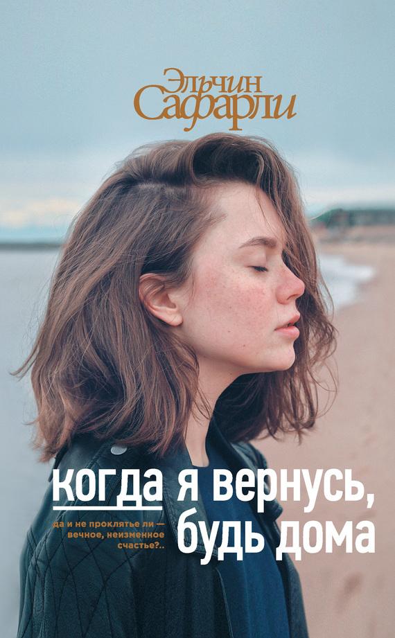 Обложка книги Когда я вернусь, будь дома, автор Эльчин Сафарли