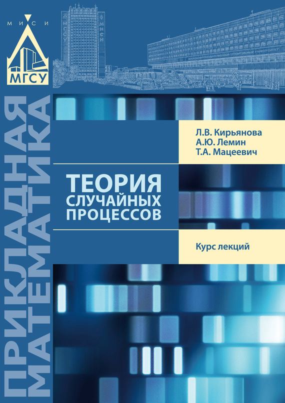 Т. А. Мацеевич Теория случайных процессов виль рахманкулов математическая теория виртуализации процессов проектирования и трансфера технологий