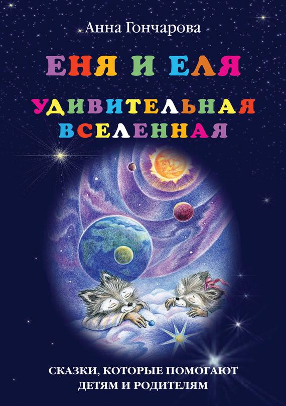 Анна Гончарова Еня и Еля. Удивительная вселенная