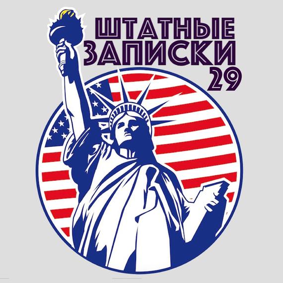 Чертежник Леня из Киева. Работая на Америку. Главы повести