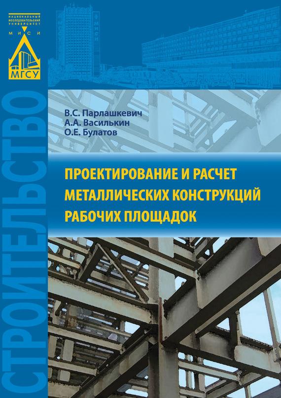 В. С. Парлашкевич Проектирование и расчет металлических конструкций рабочих площадок