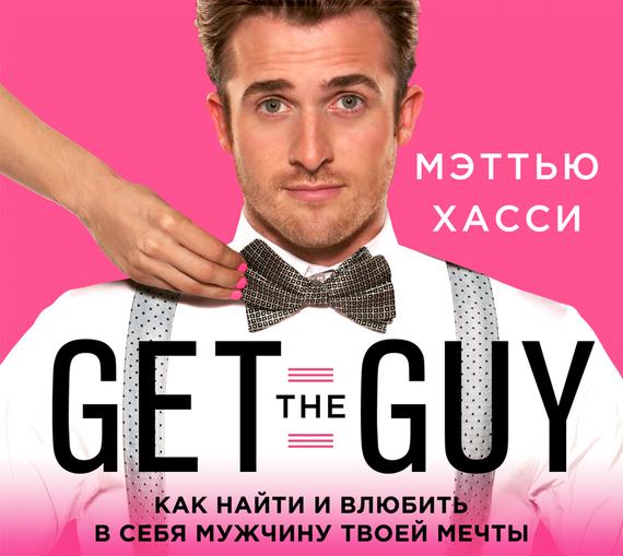 Мэттью Хасси Get the Guy. Как найти и влюбить в себя мужчину твоей мечты yiwu partners 25mm