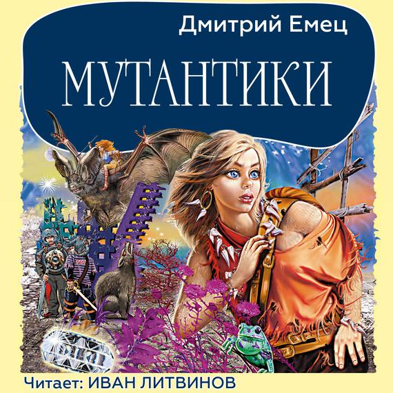 Дмитрий Емец. Мутантики