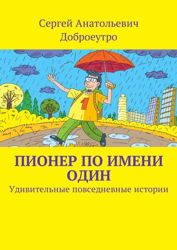 Сергей Анатольевич Доброеутро бесплатно