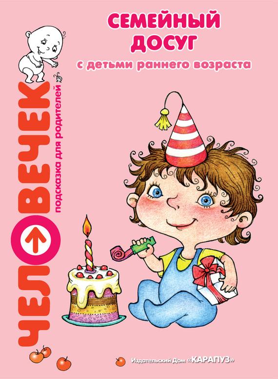Мария Зацепина, Светлана Теплюк - Семейный досуг с детьми раннего возраста