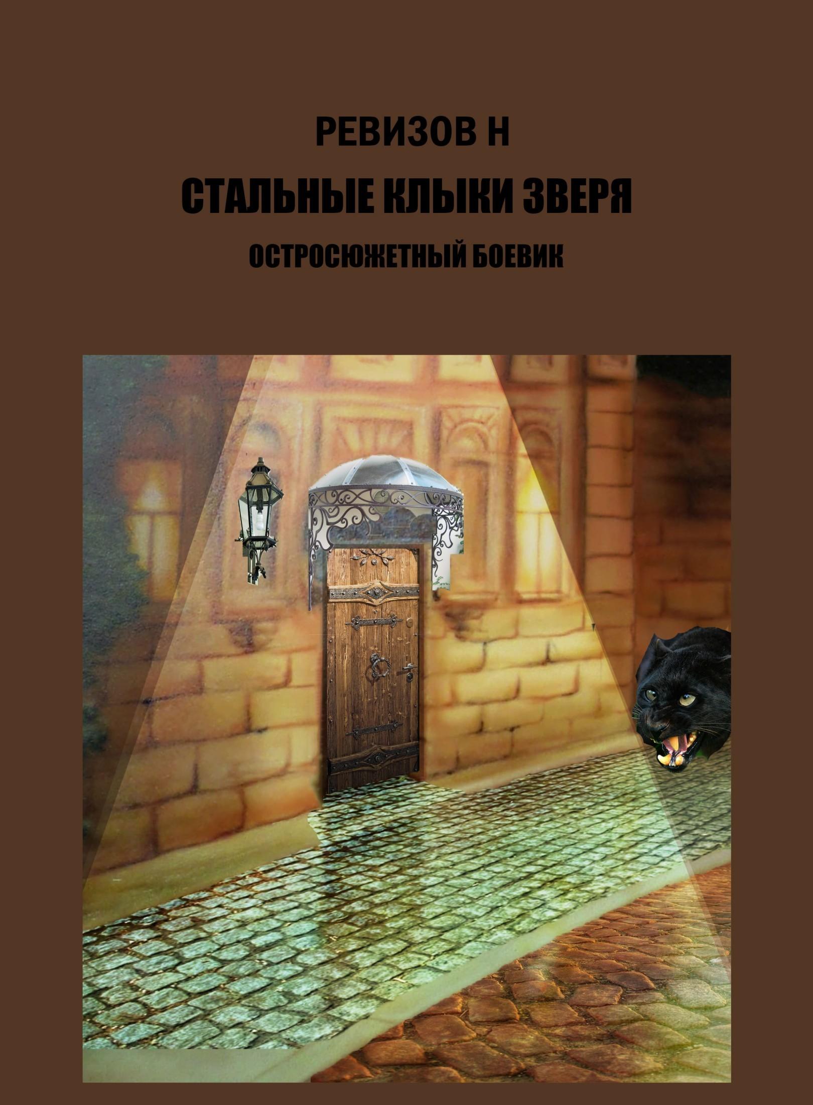 Николай Егорович Ревизов. Стальные клыки зверя