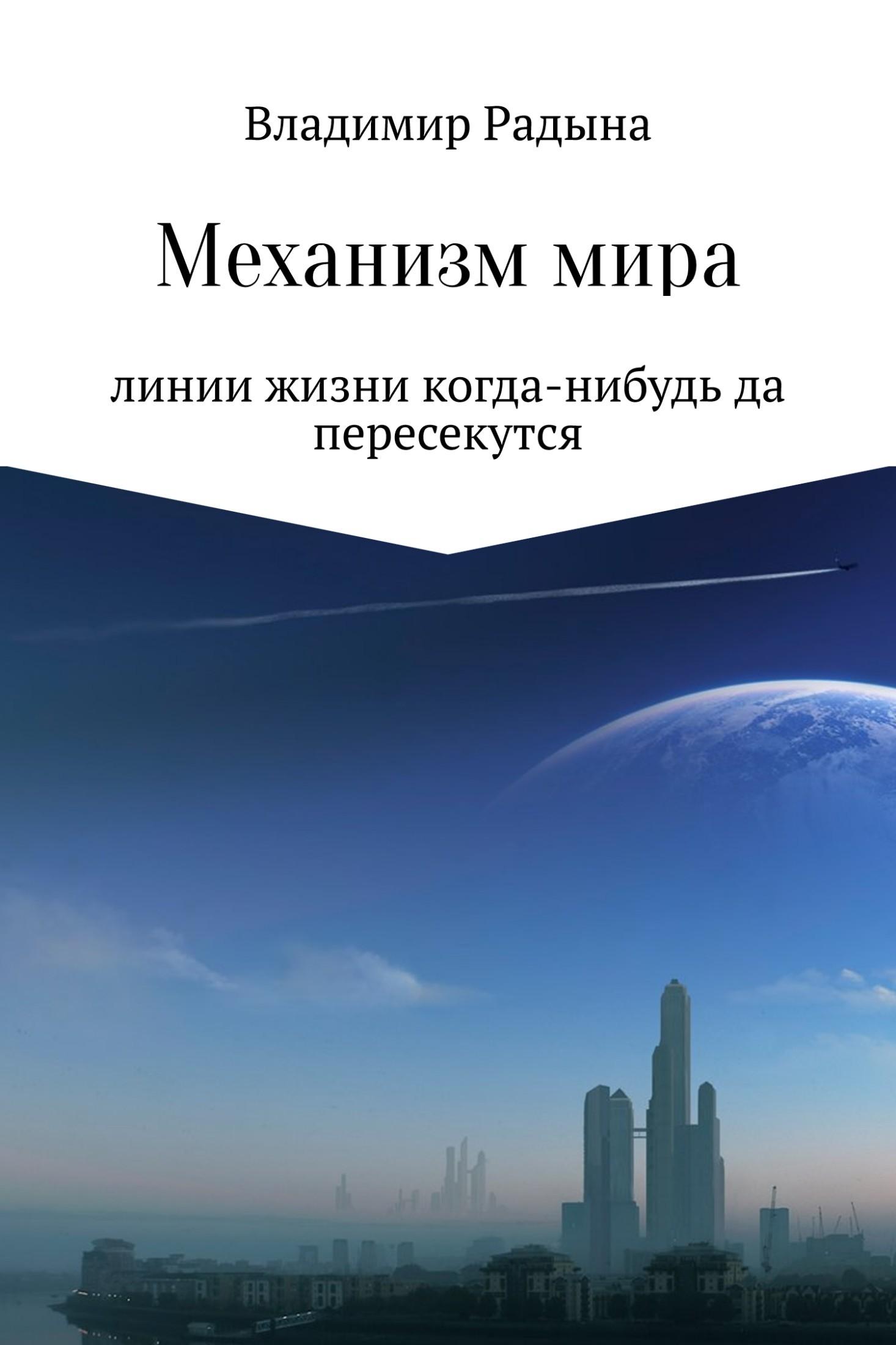 Владимир Николаевич Радына. Механизм мира