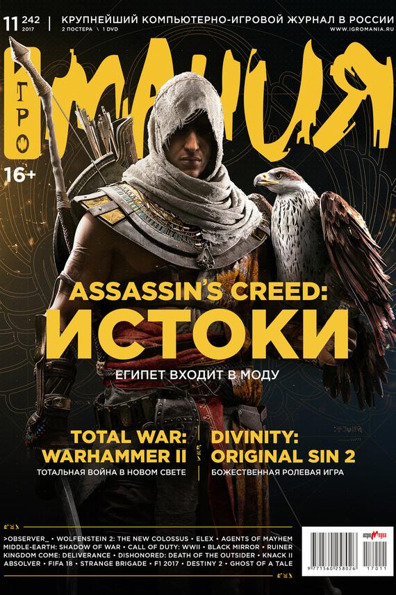 Игромания Журнал «Игромания» №11/2017 total war warhammer набор рас воины хаоса цифровая версия