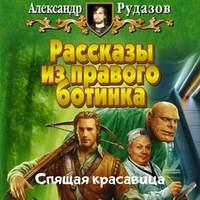 Александр Рудазов - Спящая красавица