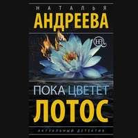 Наталья Андреева - Пока цветет лотос